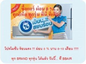 BBair-promotion